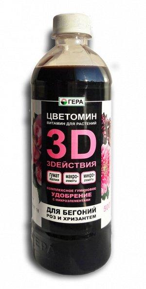 Гера Бегонии, розы и хризантемы Цветомин 3D 0,5 л. (1/10) с гуматом калия НОВИНКА