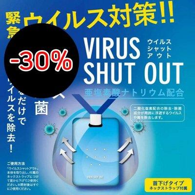 Распродажа продолжается. Для здоровья из Японии. — блокаторы вирусов скидка до 30% — Косметическое оборудование