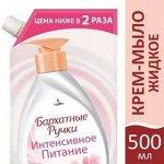 БАРХАТНЫЕ РУЧКИ жидкое Крем-мыло Интенсивное Питание 500мл
