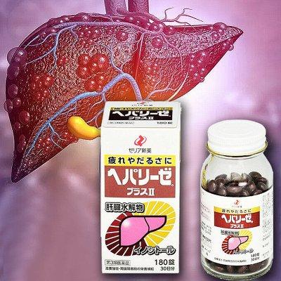 Полезные витамины из Японии