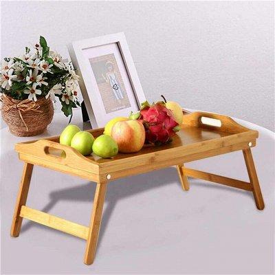 Акция на корзины! Всё для компактного хранения и порядка! — Складной столик-поднос «Бамбук» — Стулья и столы