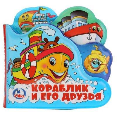 «Симбат» Игрушки — созданы для детей с заботой и любовью — Книга для ванны — Развивающие игрушки