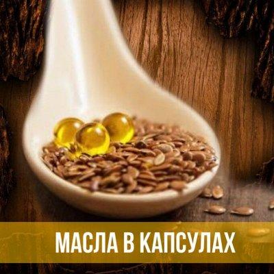 R.O.S.Натуральные растительные масла.  — Капсулированные масла — Диетические растительные масла
