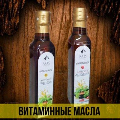 R.O.S.Натуральные растительные масла.  — Салатные масла в стекле — Растительные масла