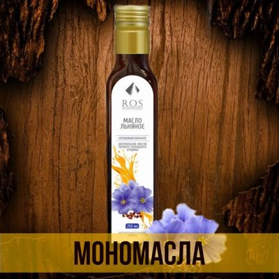 R.O.S.Натуральные растительные масла.  — Растительные мономасла в стекле 250мл. — Растительные масла