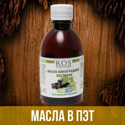 R.O.S.Натуральные растительные масла.  — Растительные масла в ПЭТ упаковке — Растительные масла