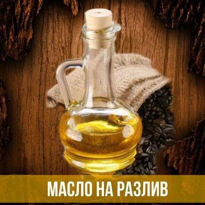 R.O.S.Натуральные растительные масла.  — Растительные масла в кг. (1л.80мл). Разливное. — Растительные масла