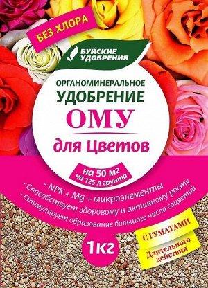 Уд БХЗ ОМУ Для Цветов 1 кг