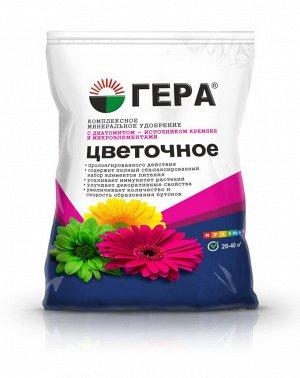 ГЕРА Цветочное 0,9 кг с диатомитом (1/25) НОВИНКА
