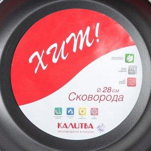 Сковорода, d=28 см