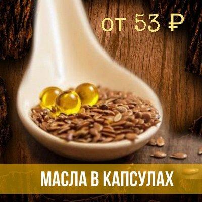 R.O.S.Натуральные растительные масла.