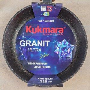 Сковорода Granit ultra (blue), d=22 см, со съемной ручкой, антипригарное покрытие