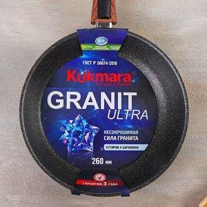 Сковорода Granit ultra original со съёмной ручкой, d=26 см