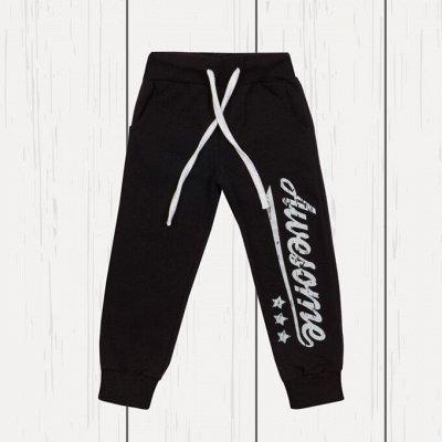 №38=✦Utenok™✦ .Одежда для девочек и мальчиков◄╝ — Брюки, штаны, шорты мальчикам — Брюки
