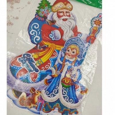 Скоро, скоро Новый год. Всё для праздника, игрушки, сувениры — Новогодние украшения. Распродажа — Все для Нового года