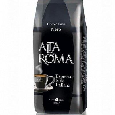 Кофе LAVAZZA, POLI, LOFBERGS и др. Только лучшее для Вас — Кофе Altaroma (Российско-швейцарская компания) — Кофе и кофейные напитки