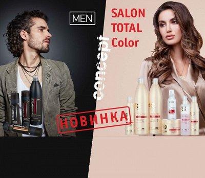 Concept, C:EHKO, Indigo Style. Проф. косметика для волос