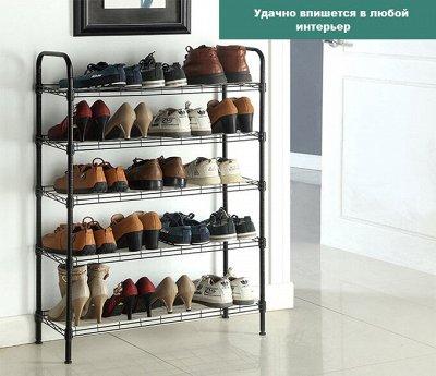 Акция на корзины! Всё для компактного хранения и порядка! — Полки для обуви — Системы хранения