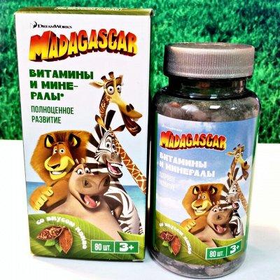 💊Аптечный склад — Витамины и БАДы для детей и взрослых