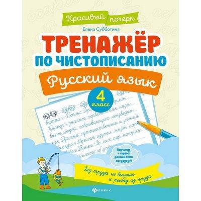Издательство Феникс 17 - остров книг - много полезного — Педагогика.Образование — Учебная литература