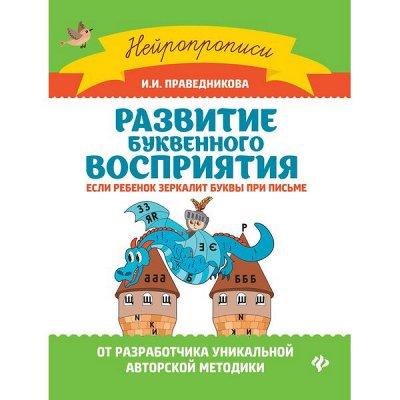 Издательство Феникс 17 - остров книг - много полезного — Педагогика.Образование - 2 — Учебная литература
