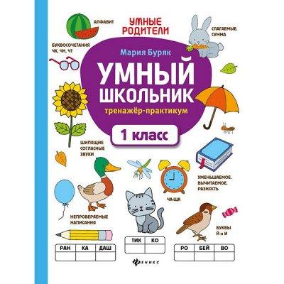 Издательство Феникс 17 - остров книг - много полезного — Педагогика.Образование - 7 — Учебная литература