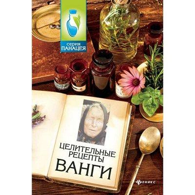 Издательство Феникс 17 - остров книг - много полезного — Медицина.Здоровье — Нехудожественная литература