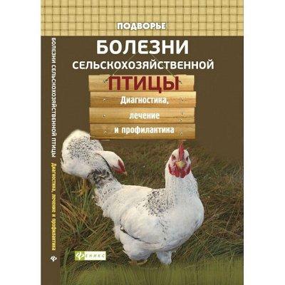 Издательство Феникс 17 - остров книг - много полезного — Сельское хозяйство — Учебная литература