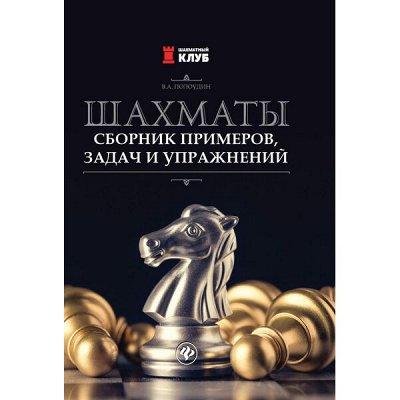 Издательство Феникс 17 - остров книг - много полезного — Спорт — Учебная литература