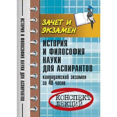 Издательство Феникс 17 - остров книг - много полезного — Философские науки — Учебная литература