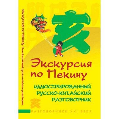 Издательство Феникс 17 - остров книг - много полезного — Языкознание — Учебная литература