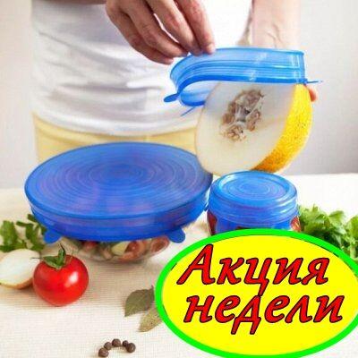 ✌ ОптоFFкa*Всё для кухни и дома и отдыха*✌  — Акция недели! — Аксессуары для кухни