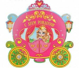 Подложка для торта День рождения Принцессы. Карета