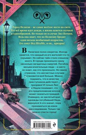 Грин С. Поткин и Штуббс. Секрет мёртвых игрушек