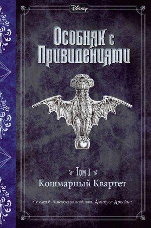 Эспозито Д. Кошмарный Квартет (выпуск 1)