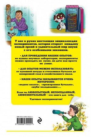 Болушевский С.В., Яковлева М.А. 100 научных опытов для детей и взрослых в комнате, на кухне и на даче