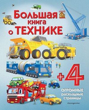 Каллис М. Большая книга о технике