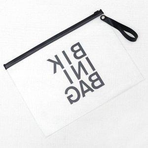 Косметичка для купальника, отдел на молнии, цвет белый / чёрный