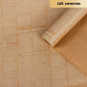 """Бумага упаковочная крафт """"Газета"""", белый, 0,6 х 10 м, 70 г/м?"""
