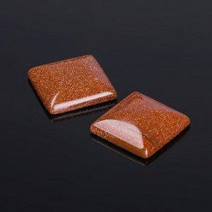 "Кабошон ""Авантюрин коричневый"" квадрат 20*20мм (набор 2шт)"