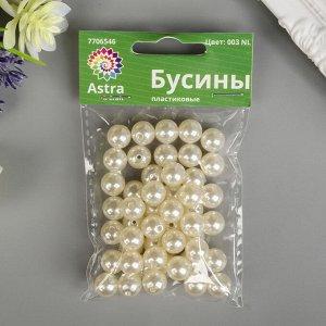 """Бусины """"Астра"""" 10 мм, набор 25 гр, молочные"""