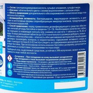 Медленный стабилизированный хлор Aqualeon комплексный таб. 200 гр., 1 кг