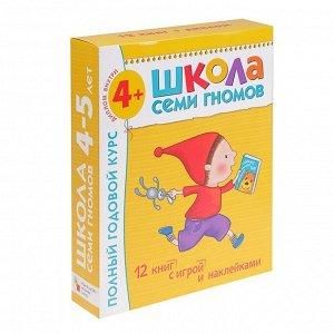 Полный годовой курс от 4 до 5 лет. 12 книг с играми и наклейками. Денисова Д., 180 стр.