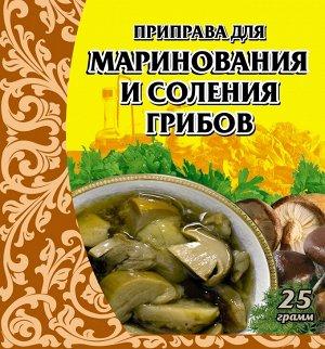 Приправа для маринования и соления грибов