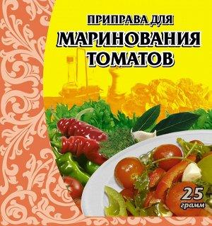 Приправа для маринования томатов