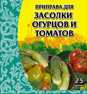 Приправа для засолки огурцов и томатов