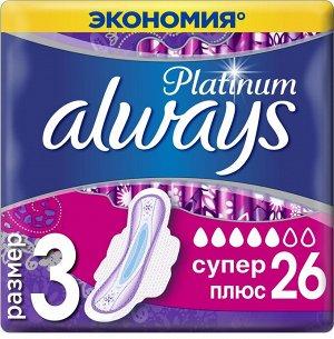 НОВЫЕ УЛУЧШЕННЫЕ ALWAYS Ultra Ультратонкие гигиенические прокладки Platinum Super Plus Quatro (26 шт.)