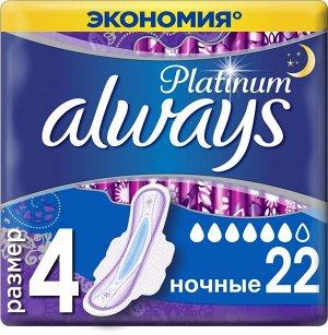 ALWAYS Ultra Ультратонкие гигиенические прокладки Platinum Night Plus Quatro (22 шт.)