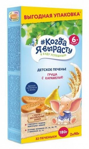 Печенье детское Когда Я вырасту ГРУША КАРАМЕЛЬ (с 6 мес.) 180 гр., картон