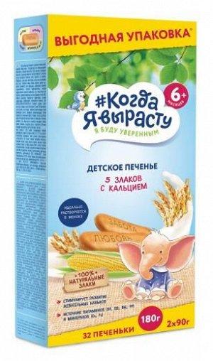 Печенье детское Когда Я вырасту 5 ЗЛАКОВ С КАЛЬЦИЕМ (с 6 мес.) 180 гр., картон